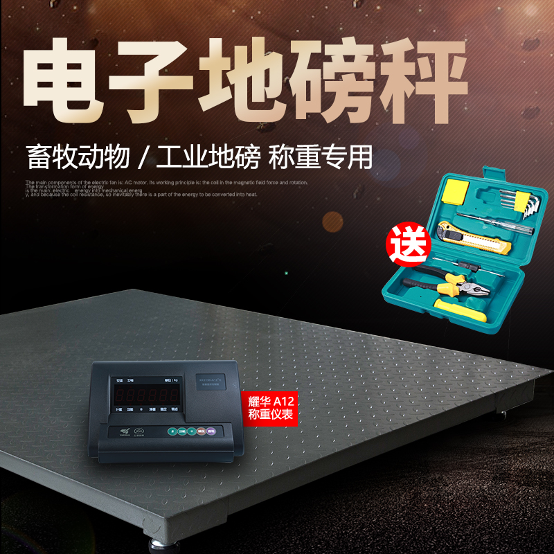 Shanghai Yaohua electronic scale 1-3 tons of small scale weighing platform scale Logistics scale Animal husbandry scale Pig and cattle