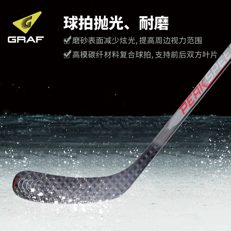 GRAF瑞士冰球杆PK330成人球杆曲棍球冰球冰球杆旱地棍轮滑初学