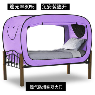 Shipping junior high school college student dormitory tent privacy shading and breathable single bunk bed for men and women with curtains