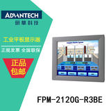 Research China genuine FPM-2120G-R3BE 12 inch SXGA LCD display industrial display tempered glass