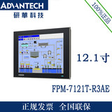 Research FPM-7061T-R3AE 6, 5 inch VGA full-plane resistance screen 4:3 industrial display desktop installation