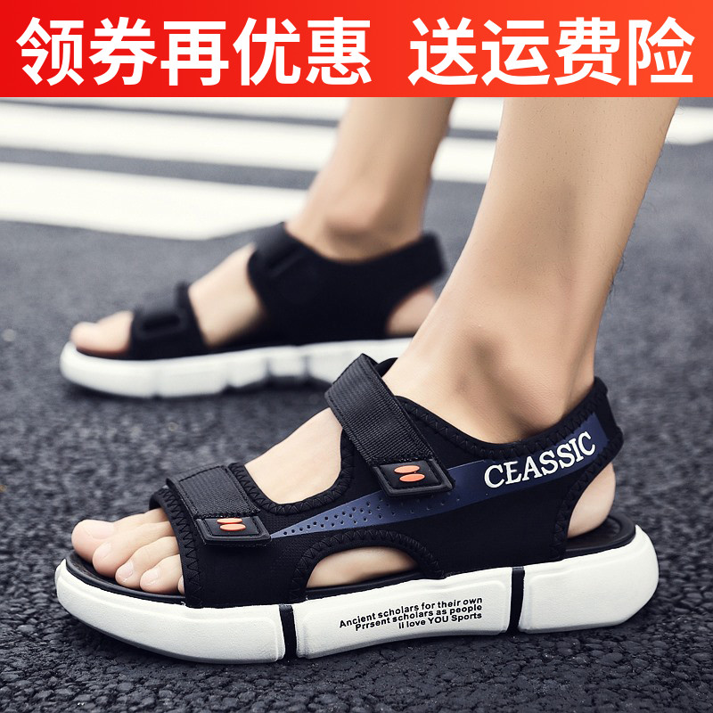 Summer middle school students sandals