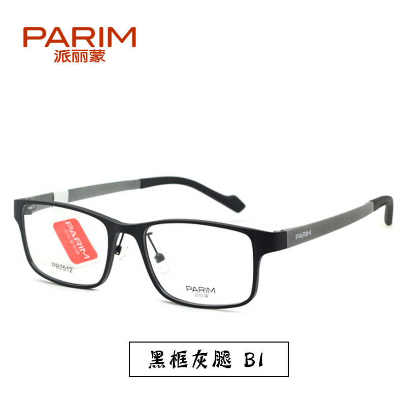 b5409d60d0 Paramount AIR7 air glasses myopia frames men and women memory ...