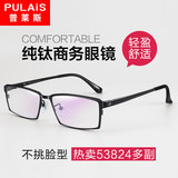 Price glasses frame myopia male pure titanium glasses can be equipped with anti-radiation eye frame frames male ultra-light optical glasses
