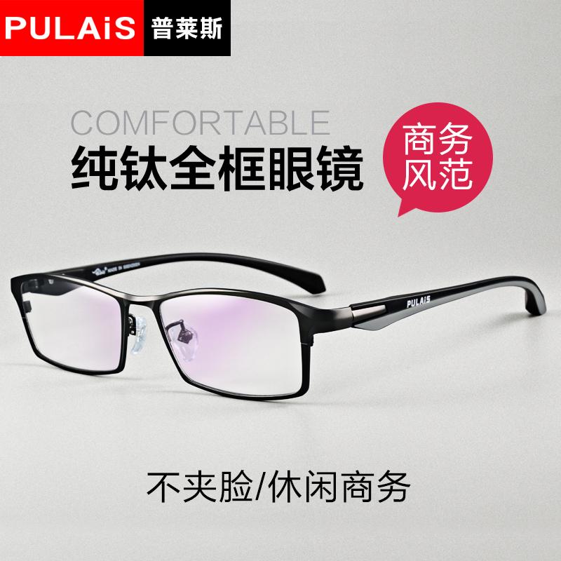 Pres kính khung men full khung tinh khiết titanium kính khung với kính cận thị kính nam mắt kinh doanh hộp 609