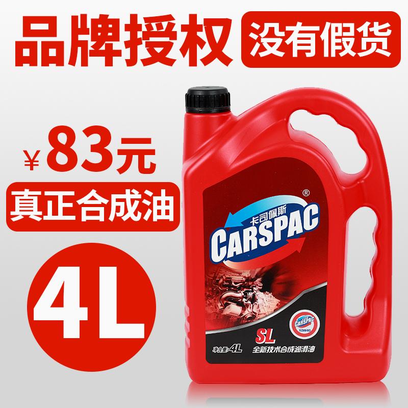 Синтетическое моторное масло CASSPER SL10W40 4L Автомобильное моторное масло оригинал Полусинтетический автомобиль