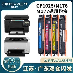 Применимый HP126A порошок склад  CE310A CE311A CE312A CE313A hewlett-packard cp1025 компактный