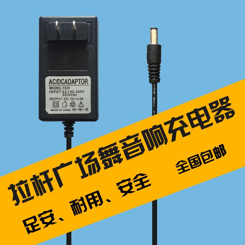Звук зарядное устройство 9V 1.5A динамик общий 15V тележка звук кадриль 2A адаптер питания линии электропередачи