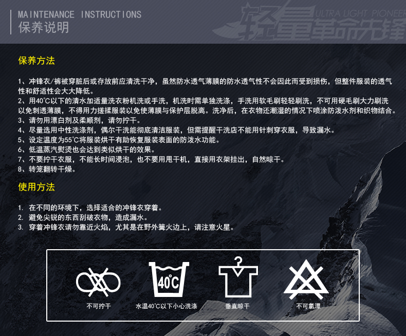790-冲锋衣保养说明.jpg