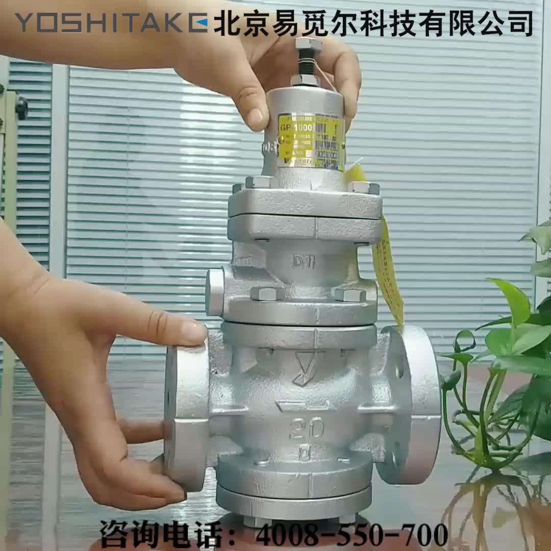 进口YS活塞式蒸汽减压阀GP-1000法兰铸铁稳压日本耀希达凯调压阀