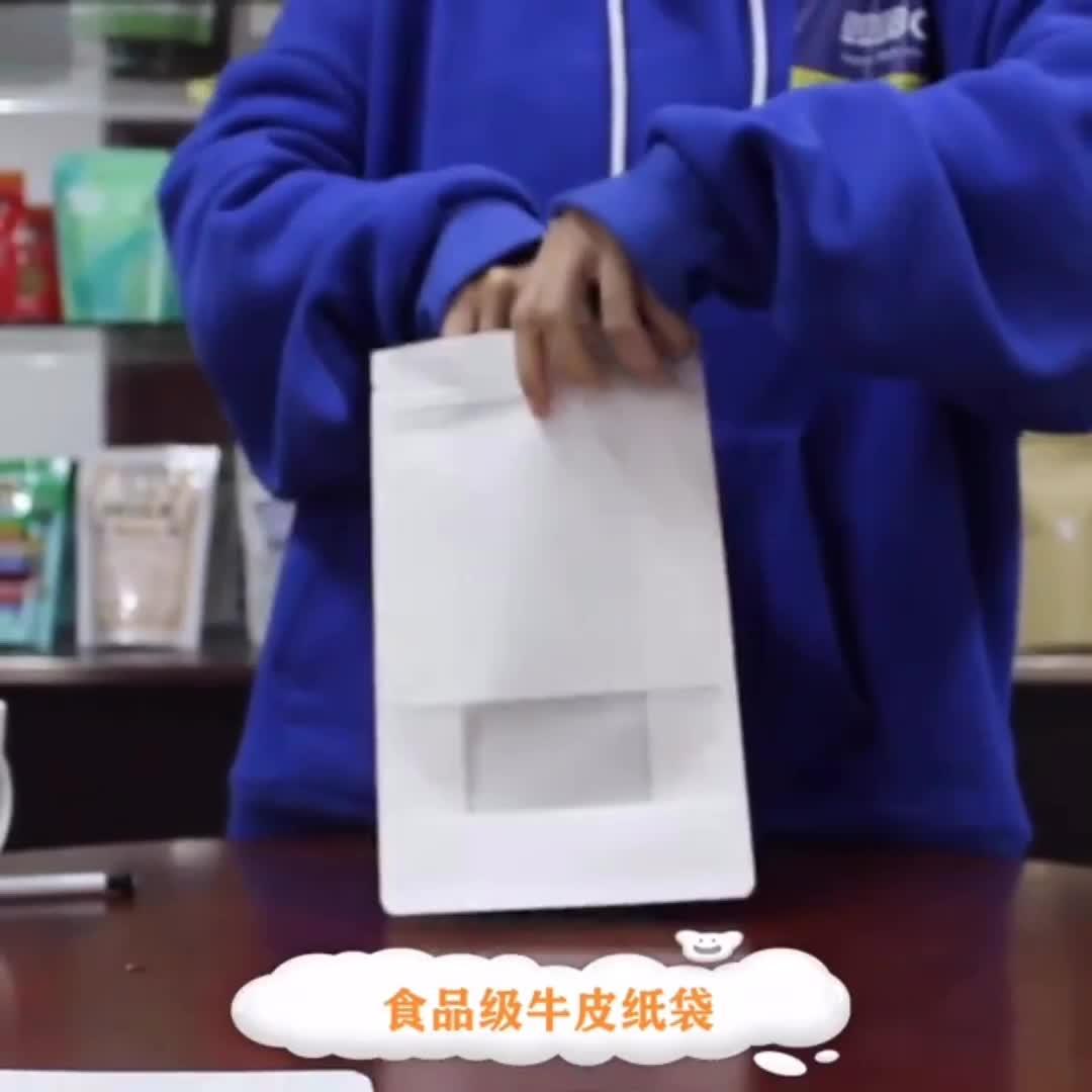 16*26 custom size ziplock bag cookies kraft paper bags for food powder rice flour packaging bag