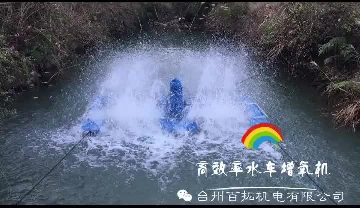 พัดลมเครื่องเติมอากาศกุ้งเพาะเลี้ยงปลาพร้อมปั๊มน้ำ