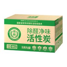 南林活性炭除甲醛去味炭包8斤
