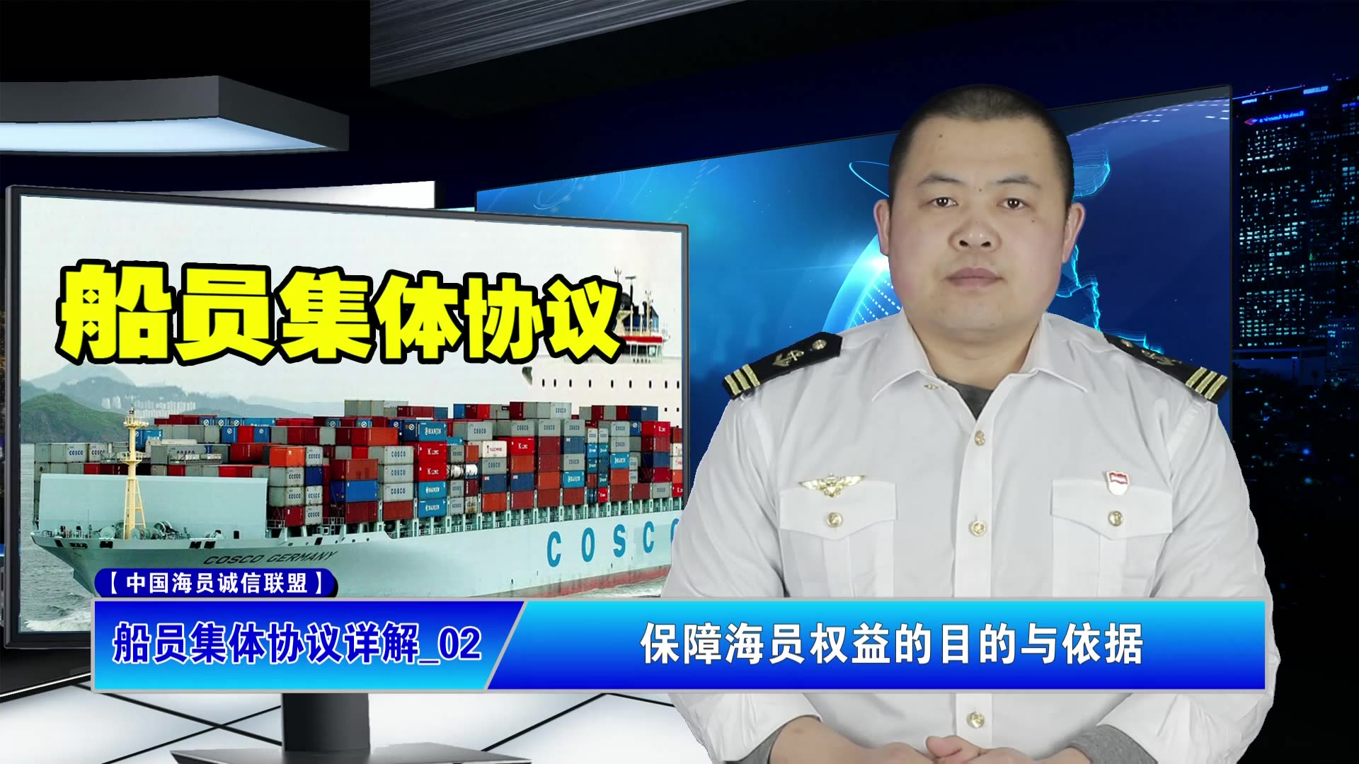船员集体协议详解_02:保障海员权益的目的与依据