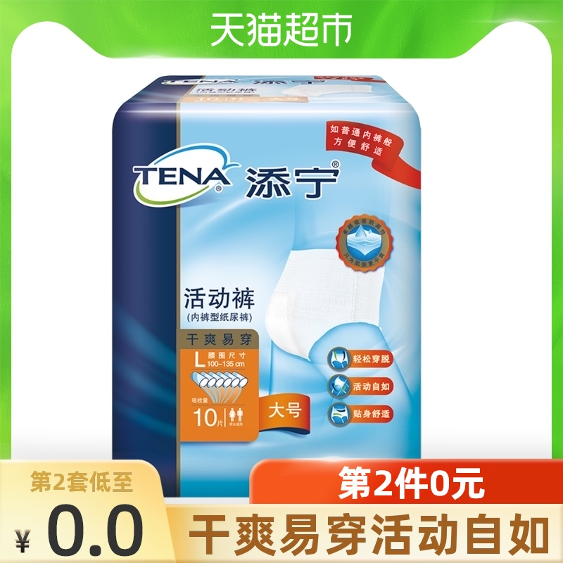 TENA Panty-type adult diapers 10 pieces L size activity pants Pull pants diapers are non-wet and dry and easy to wear