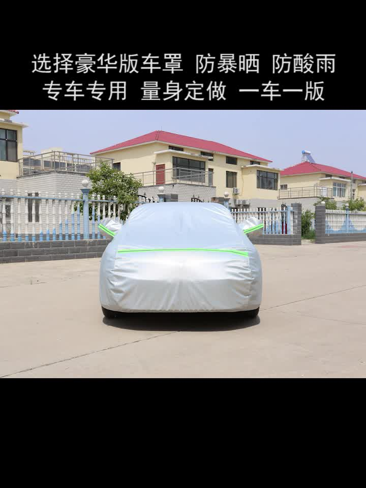 Car hood clothing General Four Seasons car cover cover sunscreen rain jacket cover car cover heat insulation.