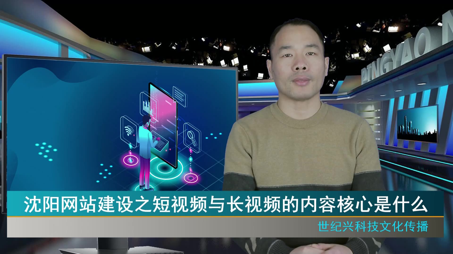 沈阳网站建设之短视频与长视频的内容核心是什么