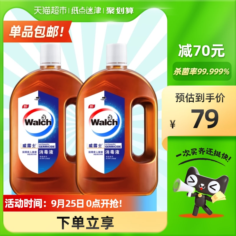 威露士高效消毒液1.2L*2杀菌率达99.999% 通用消毒除菌皮肤可用