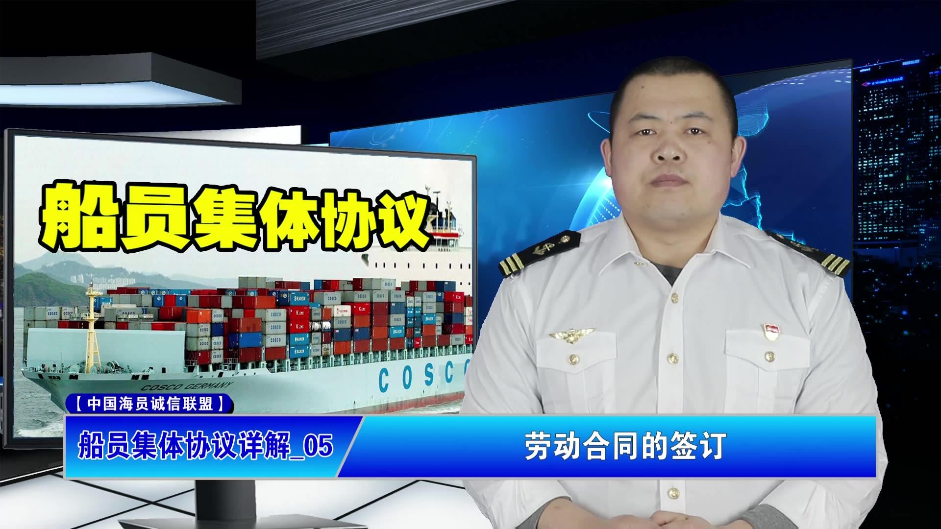 船员集体协议详解_05:劳动合同的签订