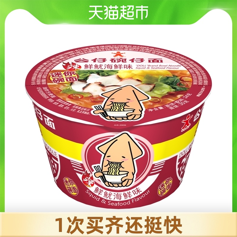 Doll noodles instant noodles Mini bowl instant noodles Fresh squid seafood noodles slightly spicy 34g instant noodles overtime stay up all night to temporarily satisfy hunger