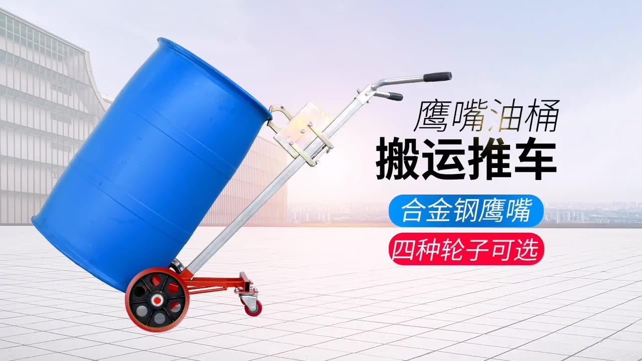 优程叉车载重450kg咬嘴油桶搬运车手动鹰嘴油桶夹铁桶搬运叉车