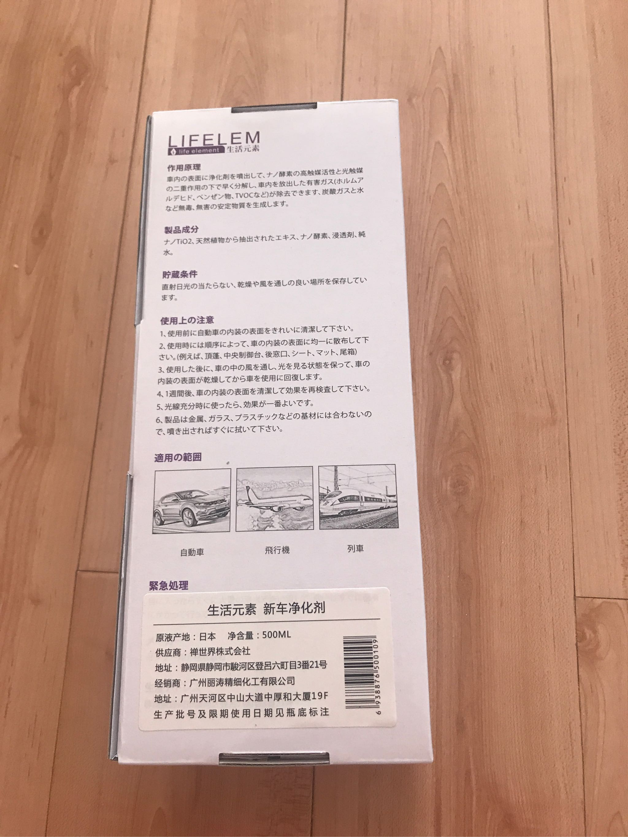日本的LIFE ELEMENT光触媒除甲醛除异味用后效果很好