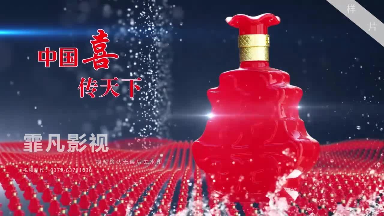 中国喜(白酒)实拍版