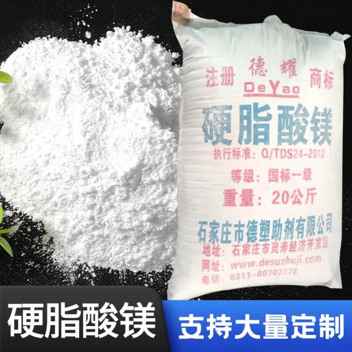 硬脂酸镁 防结块剂 防潮剂