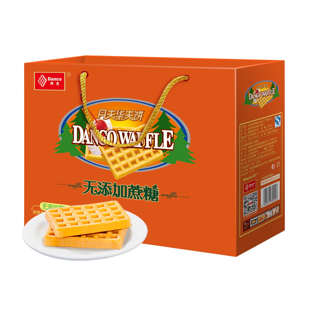丹夫华夫饼无蔗糖口味408g/盒礼盒端午礼盒装食品点心糕点零食