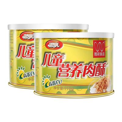 唯新肉松儿童营养猪肉酥115g2罐宝宝婴儿婴幼儿零食辅食