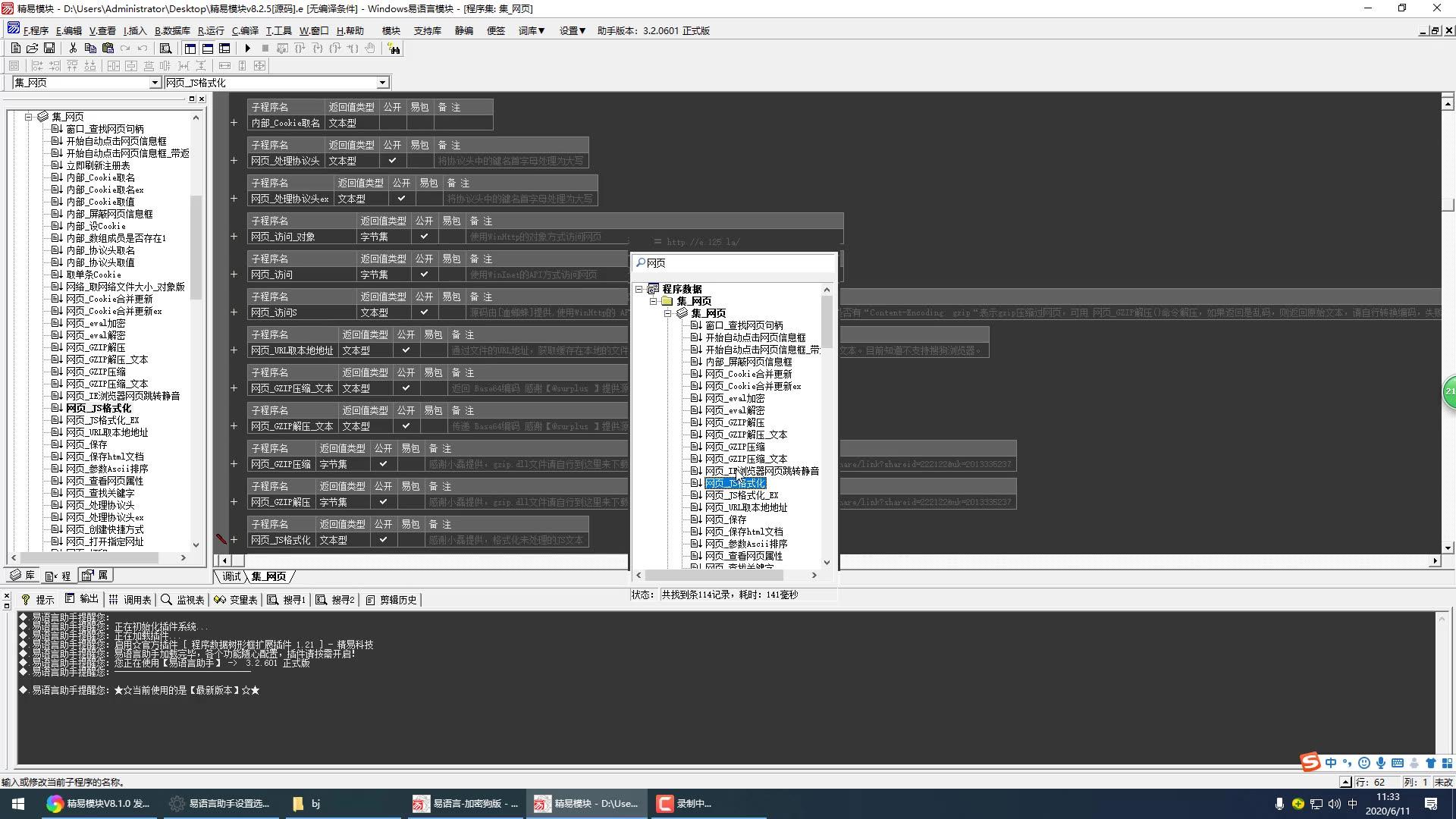 程序数据树形框扩展插件