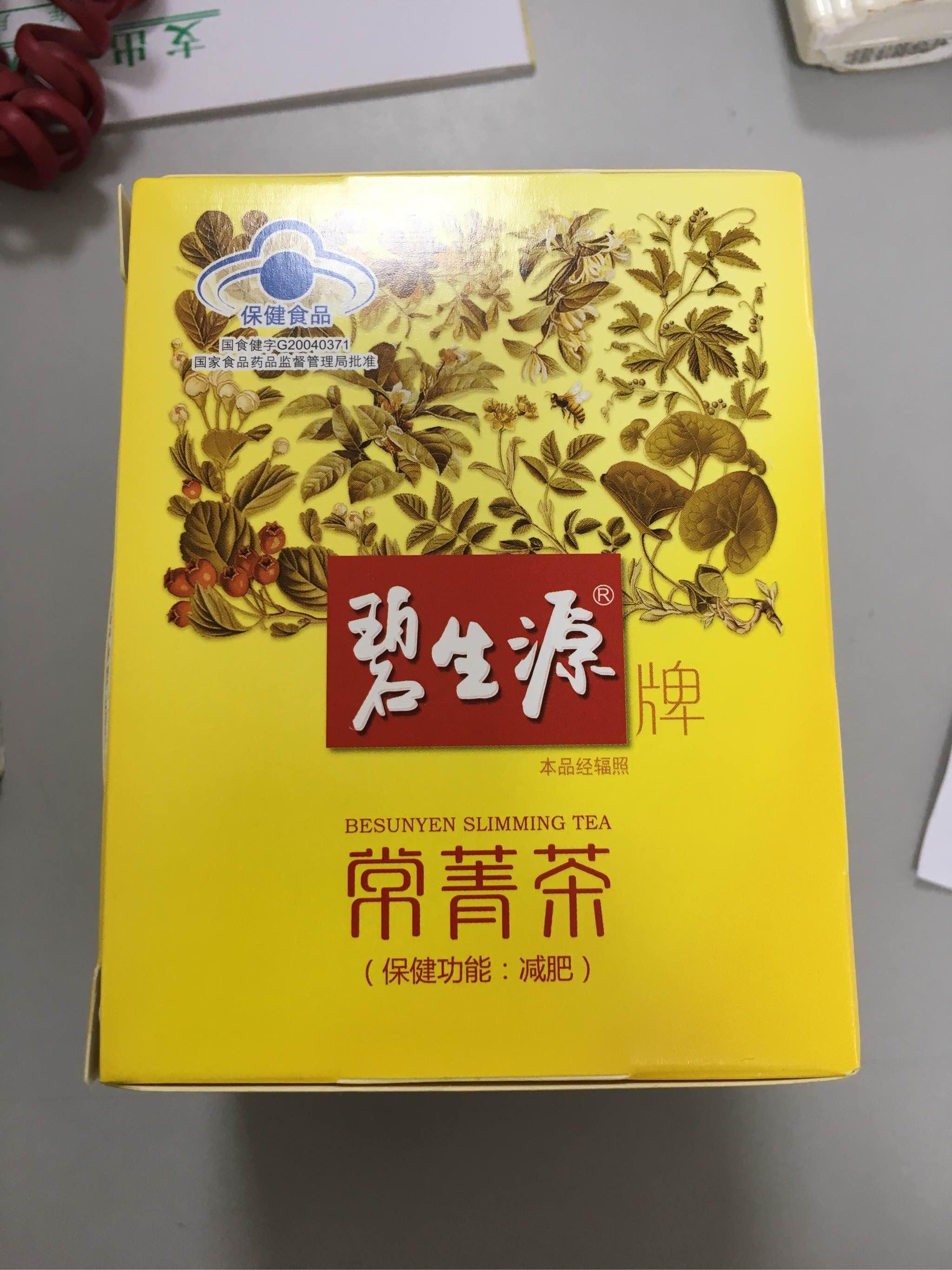 喝碧生源减肥茶一个月瘦了八斤