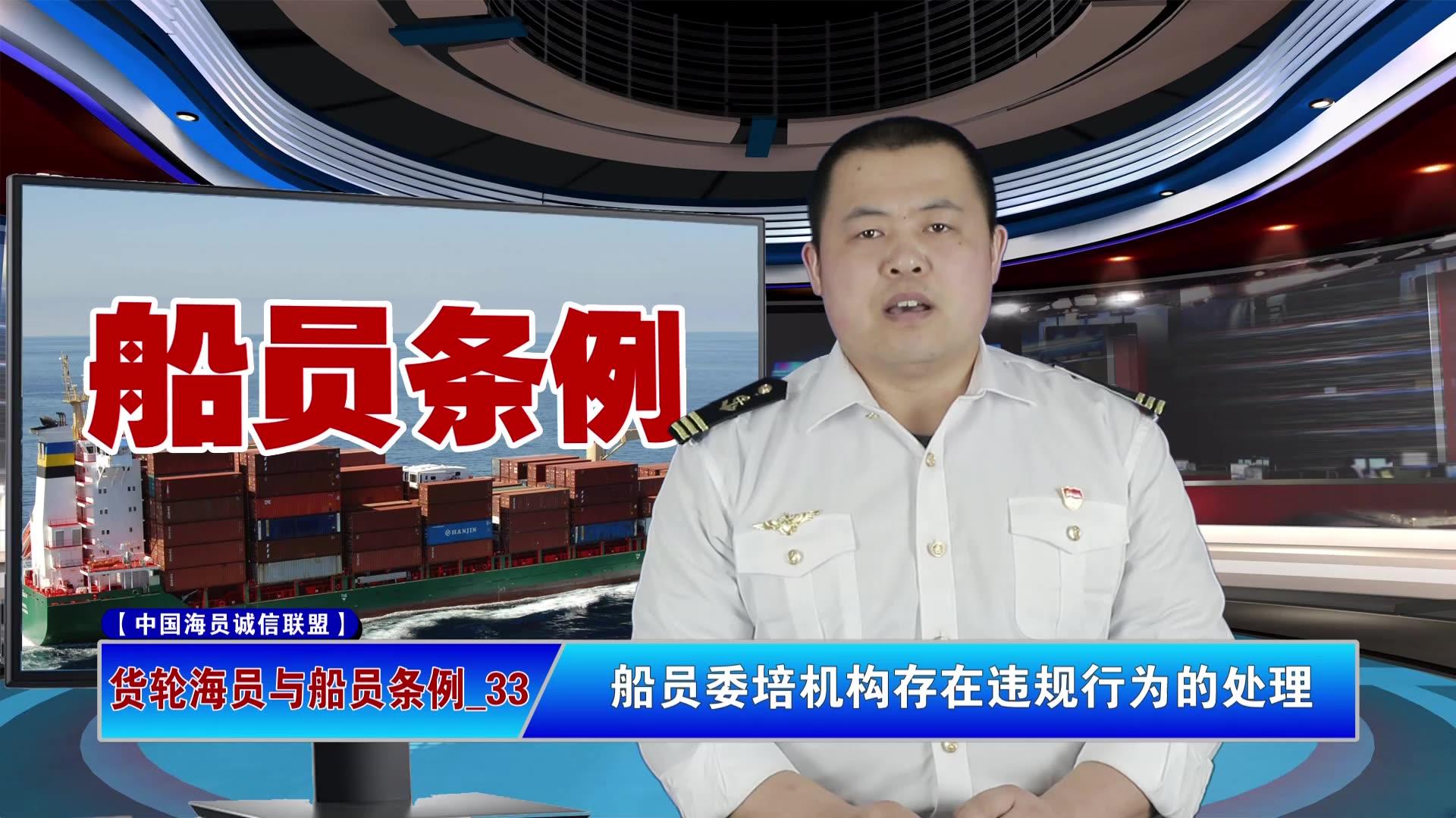【货轮海员与船员条例_33】船员委培机构存在违规行为的处理