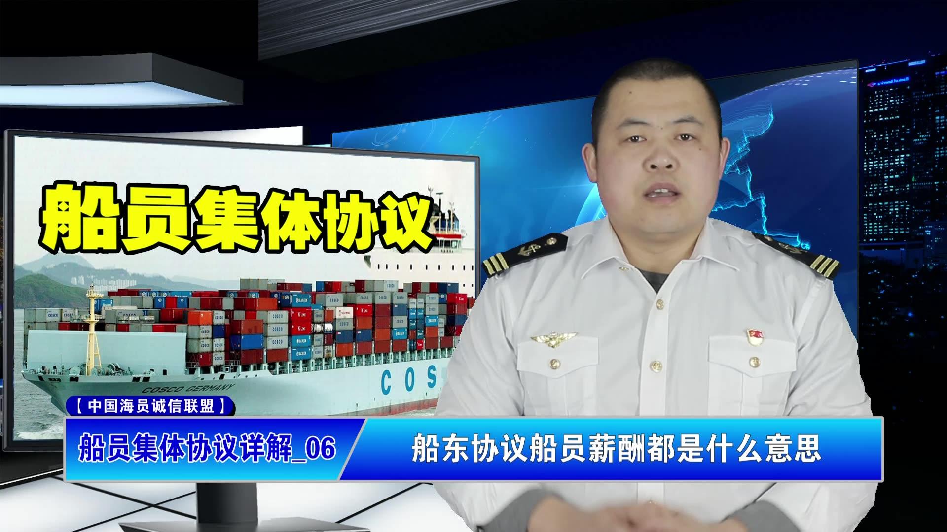船员集体协议详解_06:船东协议船员薪酬都是什么意思