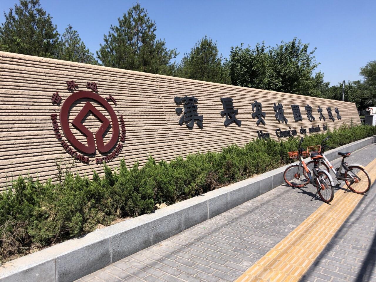 汉长安城未央宫遗址