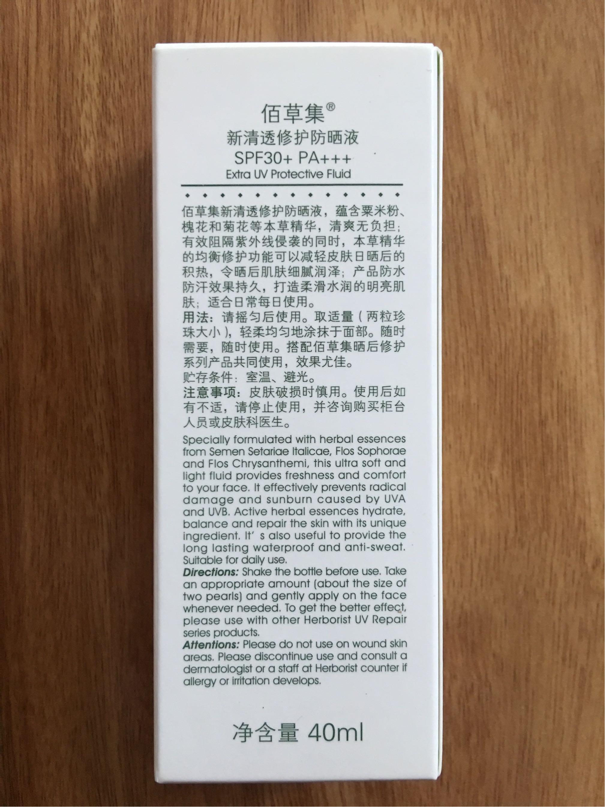 佰草集新清透防晒液40ml