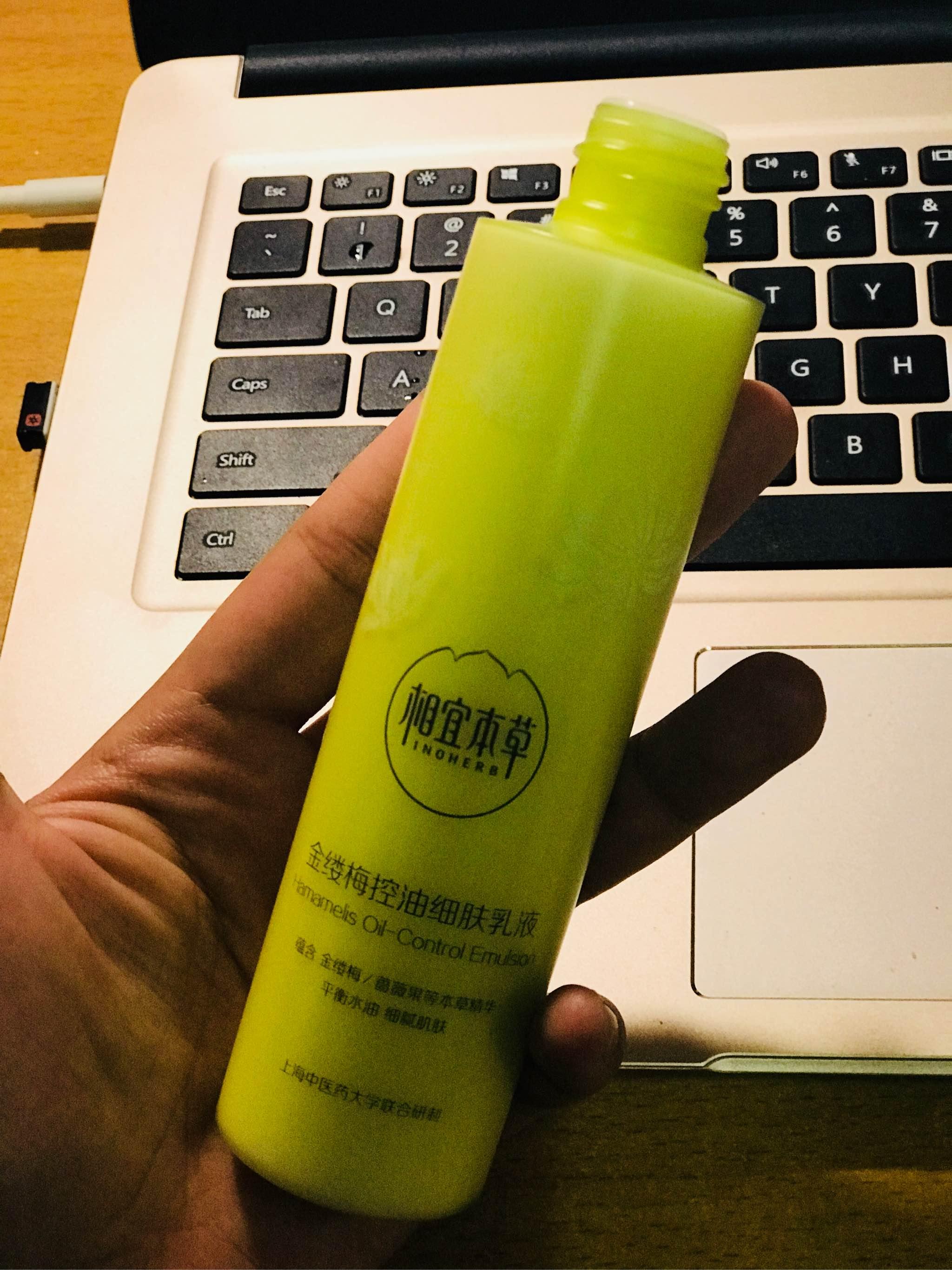 相宜本草金缕梅控油细肤乳液
