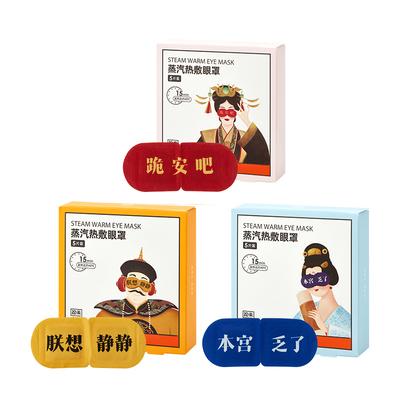【拾来九八】蒸汽热敷眼罩发热5片装睡眠遮光缓解眼疲劳黑眼圈