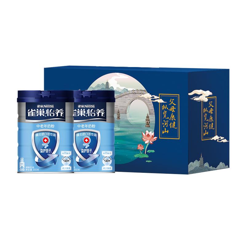 雀巢怡养益护因子活性菌高钙中老年奶粉850g*2罐送礼长辈中秋礼盒