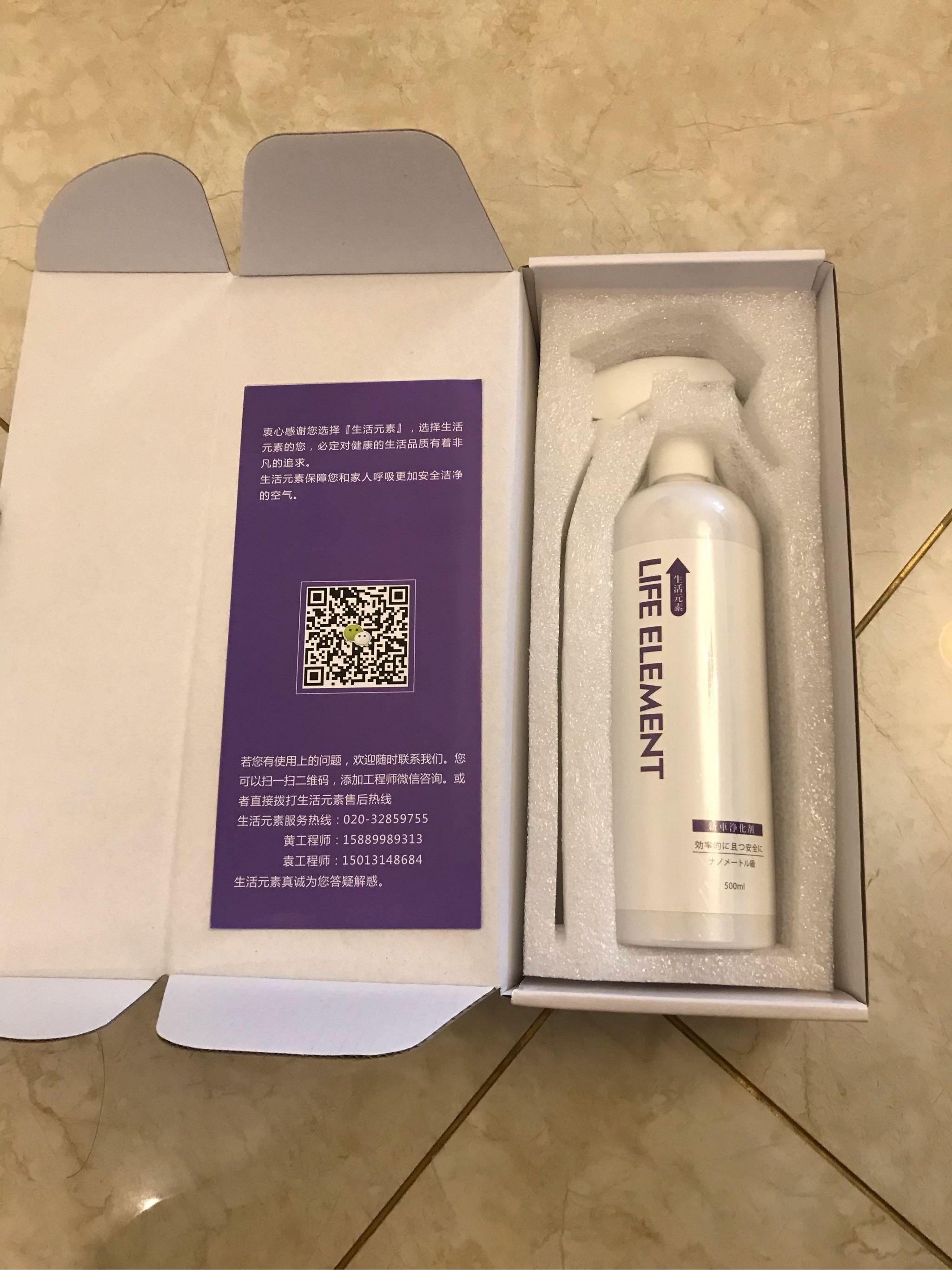 选择了十大品牌的生活元素光触媒除甲醛,日本进口果然效果很好