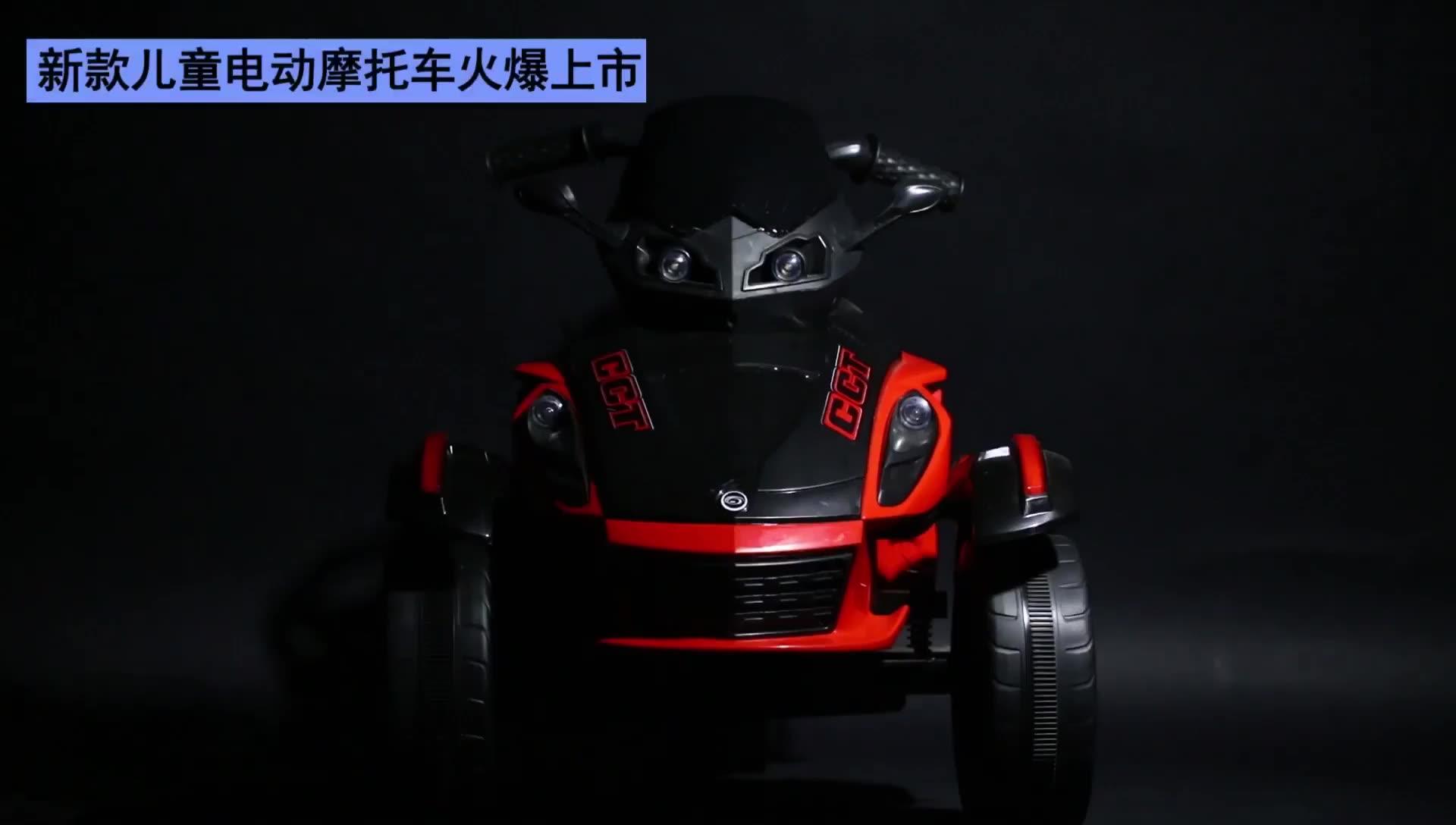 أطفال طاقة البطارية 3 عجلة دراجة ثلاثية العجلات/دراجة نارية للأطفال ركوب على اللعب المصنوعة في الصين
