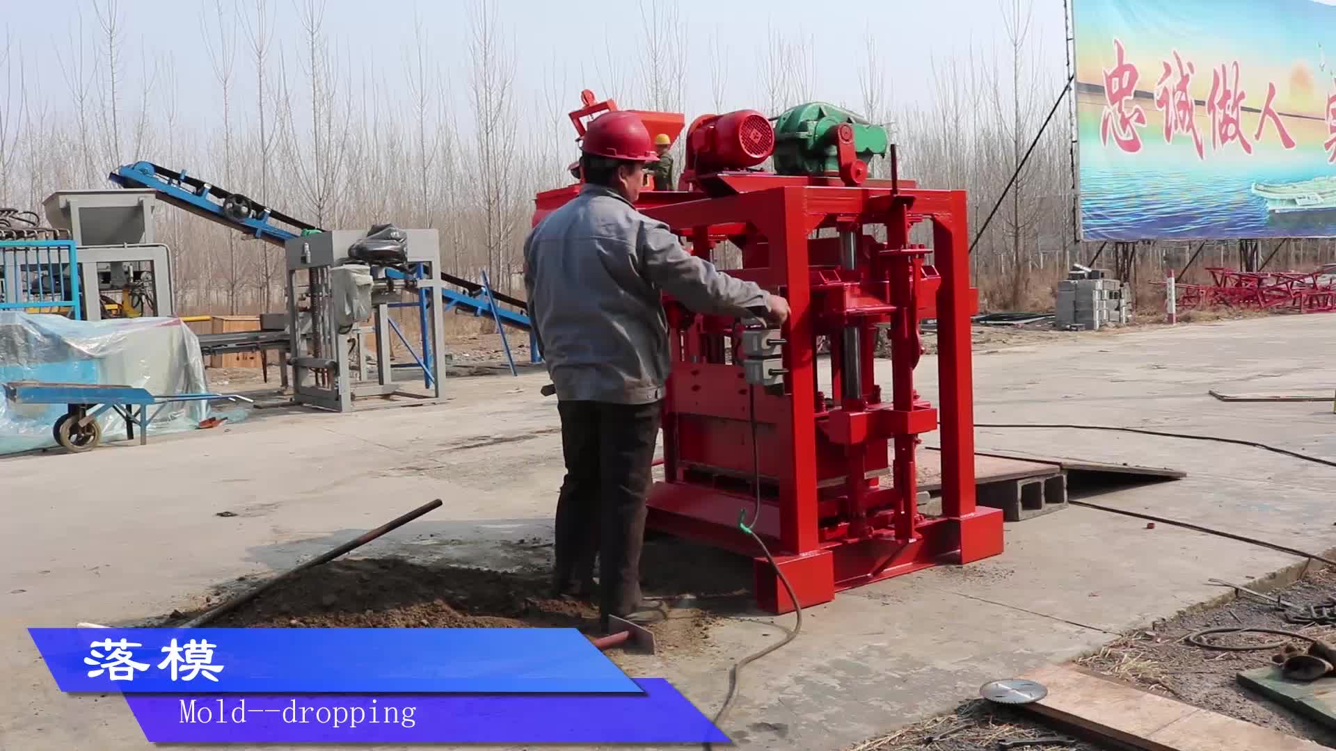 Hongfa QTJ4-40B2 ब्लॉक बनाने की मशीन फ़र्श मैनुअल इंटरलॉकिंग ईंट बनाने की मशीन
