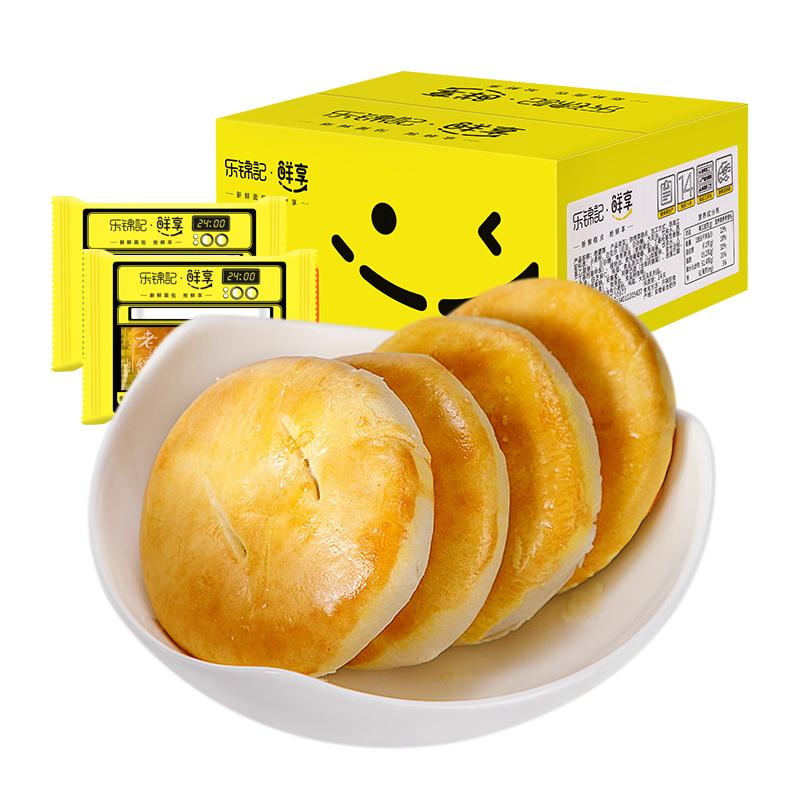【包邮】乐锦记老婆饼528g馅饼夹心酥饼蛋糕点心早餐早点整箱礼盒