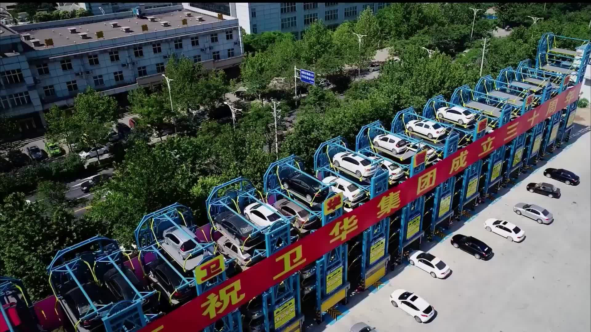 Weihua automated vertical rotary car elevator parking lifting systems smart parking equipment