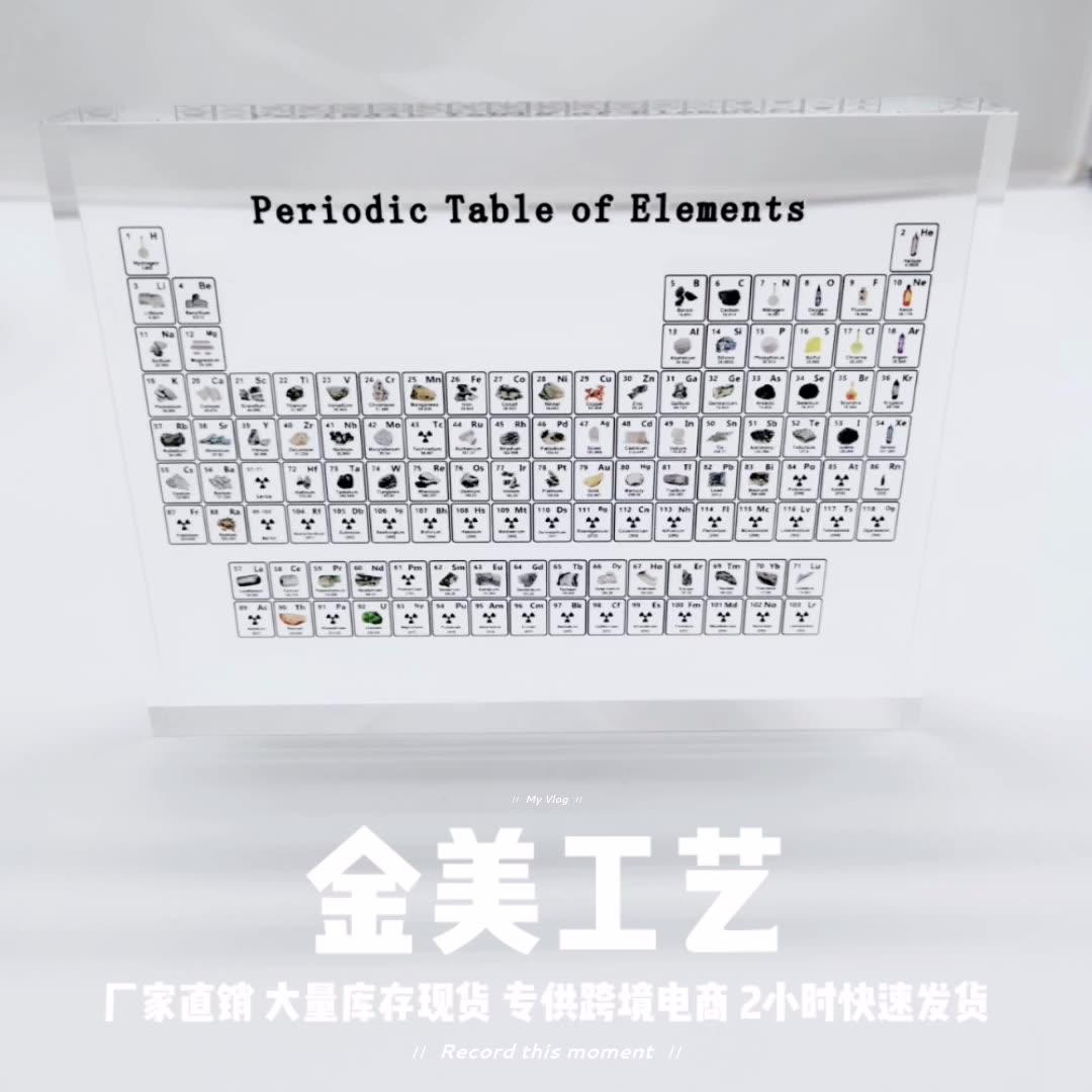 现货元素周期表亚克力摆件跨境热卖商品带字母化学周期表元素列表