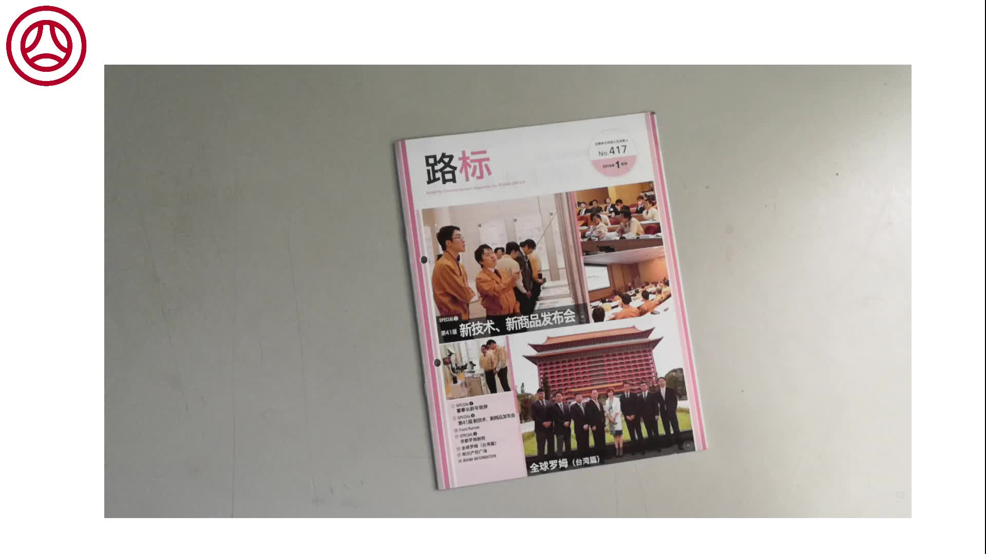China Factory Cheap Saddle Stitch Brochure Printing Full Color Company Information Booklet