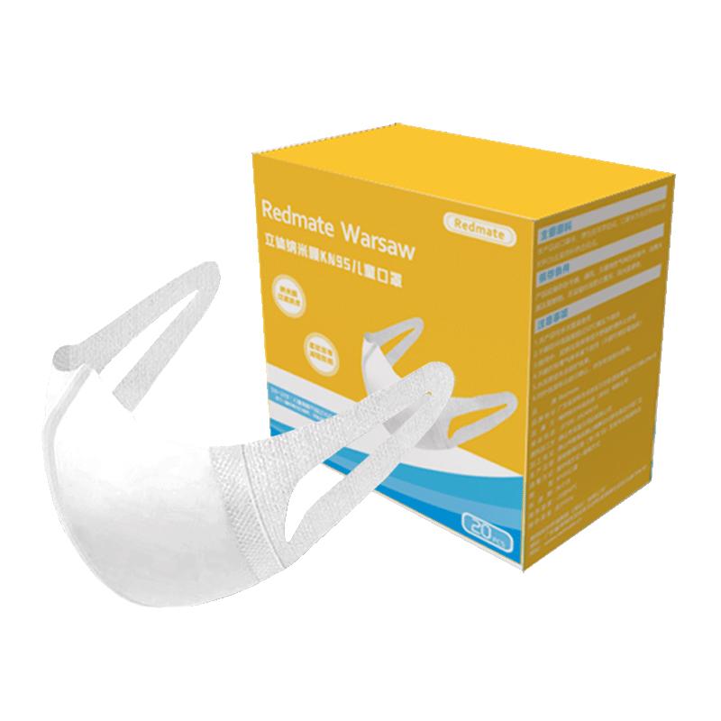 Redmate儿童KN95口罩防尘透气3d立体20只/盒3-12岁纳米膜防飞沫