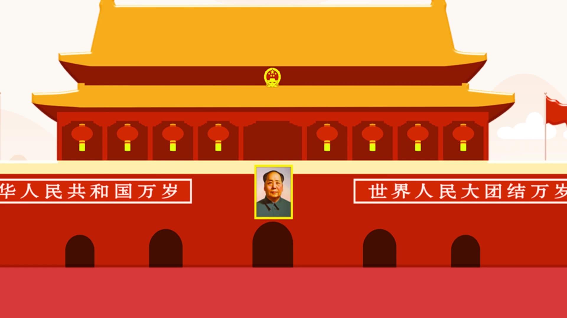 编号1745:灯笼天安门中秋国庆【15版】