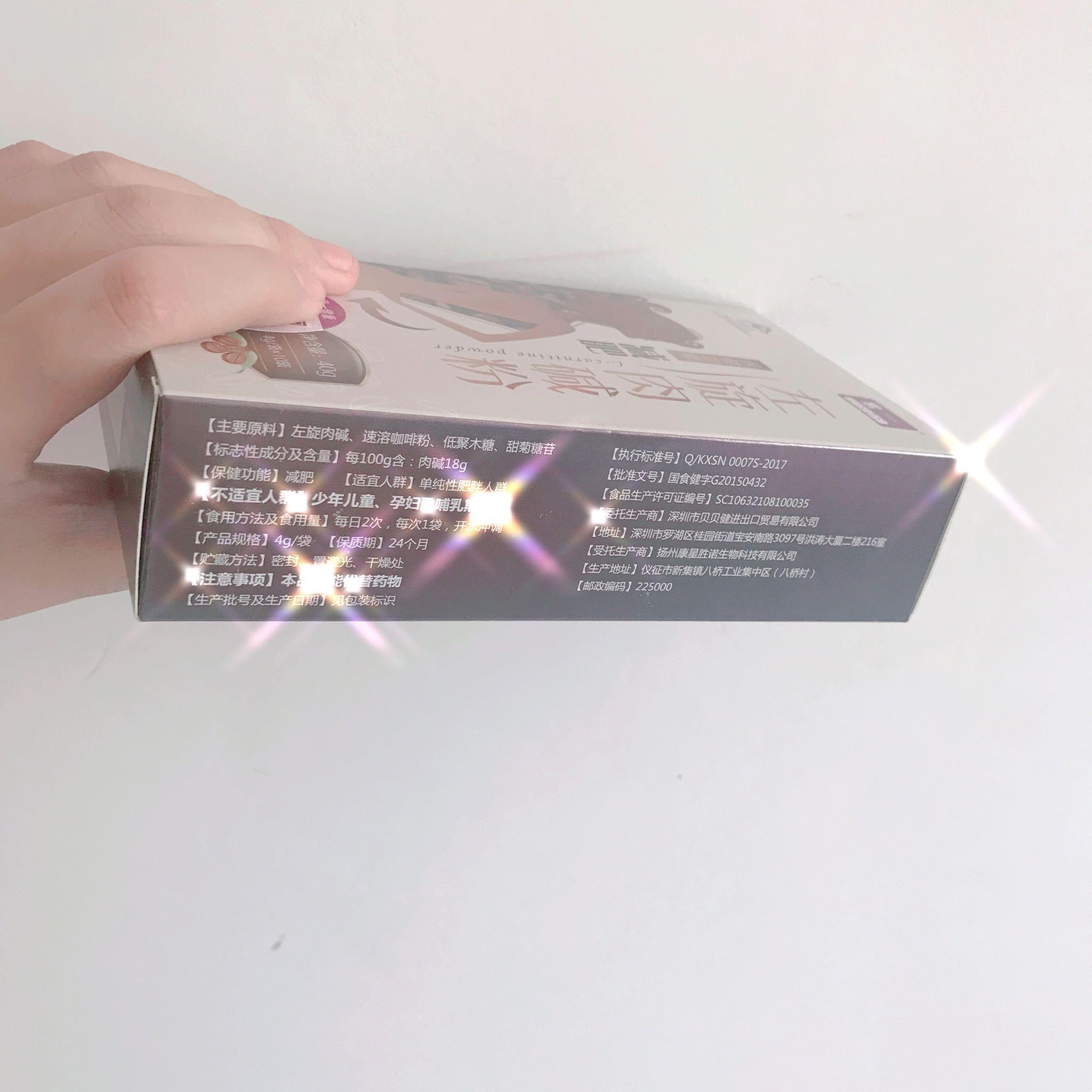 紫一左旋肉碱粉减肥药效果详细分享