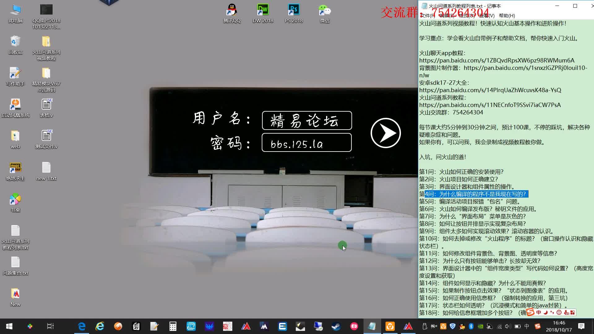 004问:为什么编译的程序不是我现在写的?